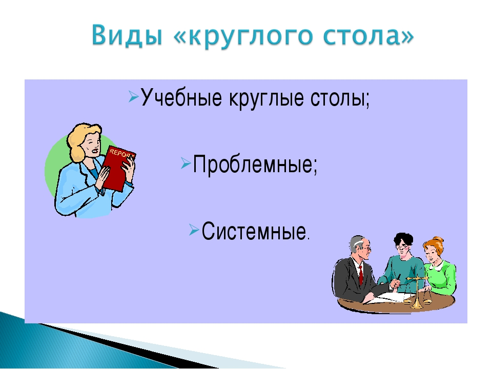 Учебные круглые столы; Проблемные; Системные.