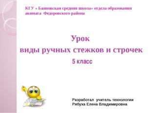КГУ « Банновская средняя школа» отдела образования акимата Федоровского район