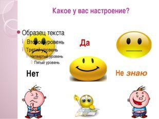 Какое у вас настроение? Да Нет Не знаю