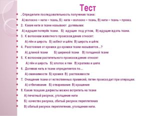 Тест . Определите последовательность получения ткани: А) волокно – нити – тка