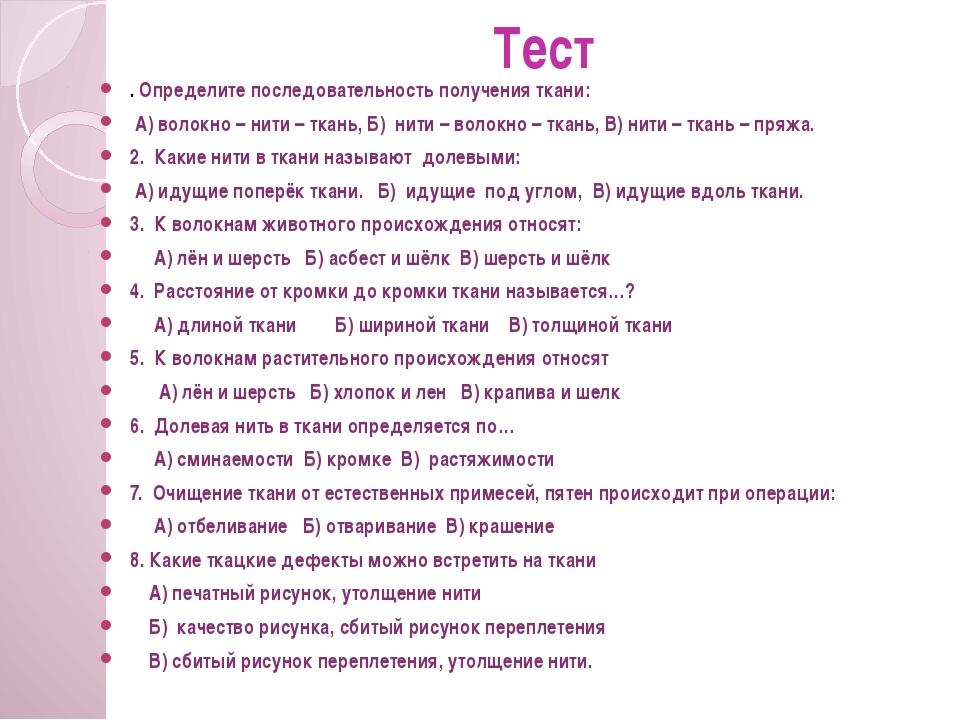 Тест . Определите последовательность получения ткани: А) волокно – нити – тка...