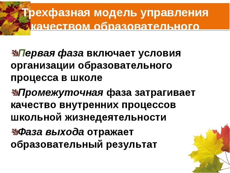 Т Трехфазная модель управления качеством образовательного процесса Первая фаз...