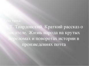 Тема урока: А.Т. Твардовский. Краткий рассказ о писателе. Жизнь народа на кр