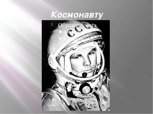 Космонавту