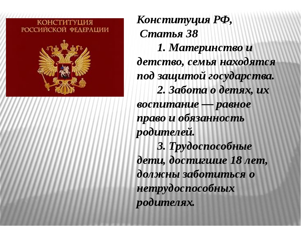 Конституция РФ, Статья 38 1.Материнство и детство, семья находятся п...