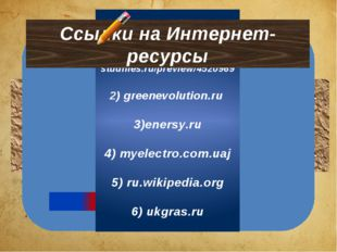 Продолжение следует… 1) studfiles.ru/preview/4520969 2) greenevolution.ru 3)e