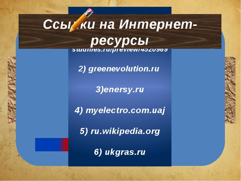 Продолжение следует… 1) studfiles.ru/preview/4520969 2) greenevolution.ru 3)e...