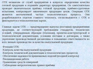 ОТК независим от служб предприятия в вопросах определения качества готовой пр