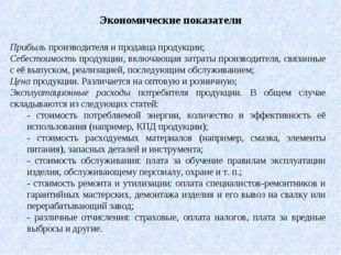 Экономические показатели Прибыль производителя и продавца продукции; Себестои