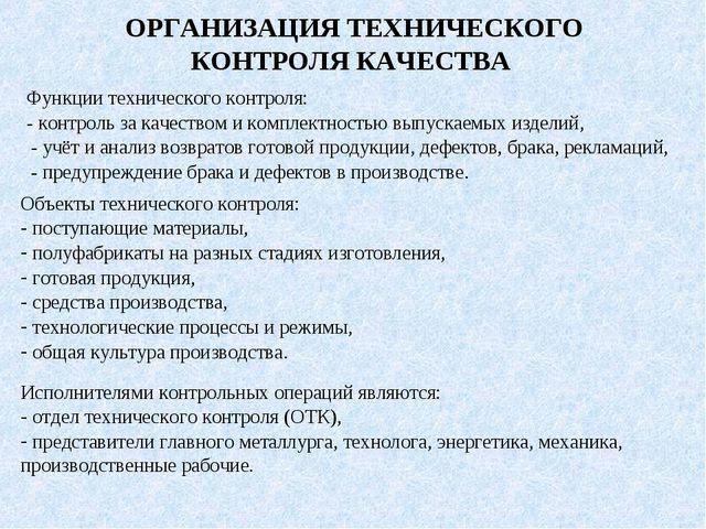 ОРГАНИЗАЦИЯ ТЕХНИЧЕСКОГО КОНТРОЛЯ КАЧЕСТВА Функции технического контроля: - к...