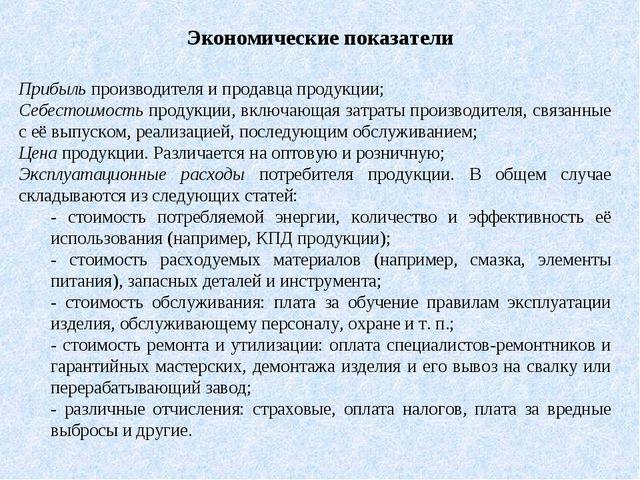 Экономические показатели Прибыль производителя и продавца продукции; Себестои...