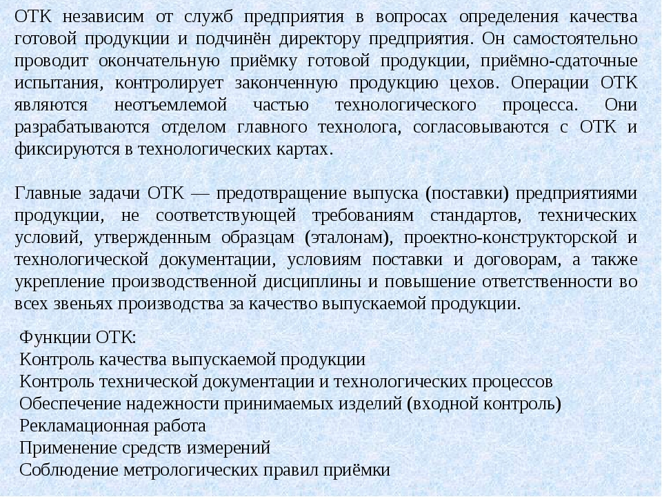ОТК независим от служб предприятия в вопросах определения качества готовой пр...