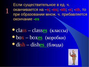 Если существительное в ед. ч. оканчивается на –s; -ss; -sh; -x; -ch, то при о