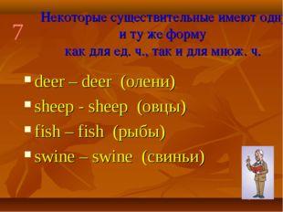 Некоторые существительные имеют одну и ту же форму как для ед. ч., так и для
