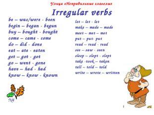 Улица «Неправильные глаголы» Irregular verbs be – was/were - been begin – be