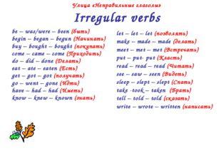 Улица «Неправильные глаголы» Irregular verbs be – was/were – been (быть) beg