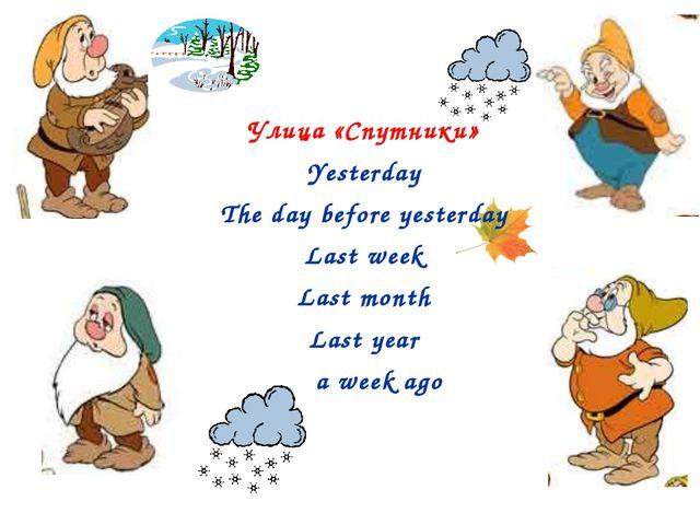 Улица «Спутники» Yesterday The day before yesterday Last week Last month Last...