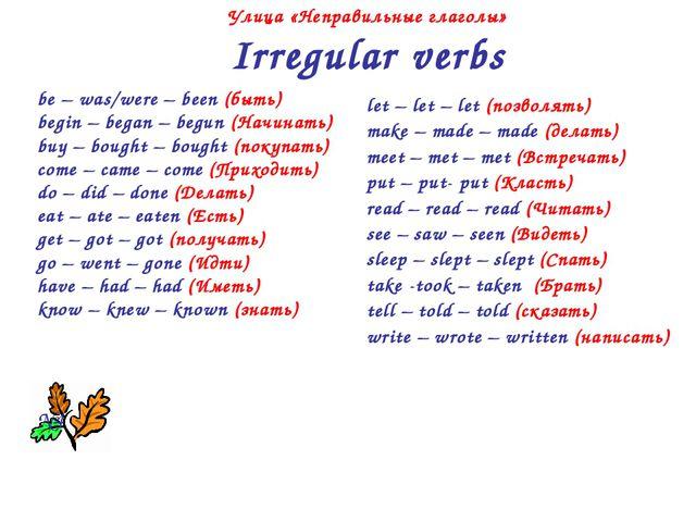 Улица «Неправильные глаголы» Irregular verbs be – was/were – been (быть) beg...