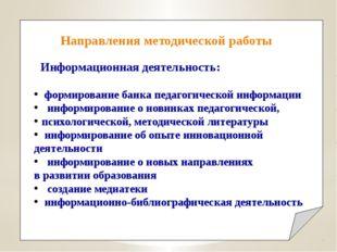 Информационная деятельность:  формирование банка педагогической информаци