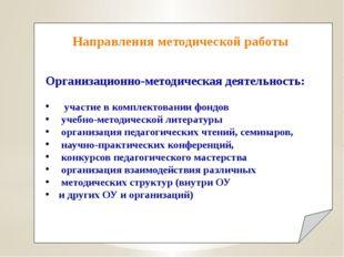 Организационно-методическая деятельность:   участие в комплектова