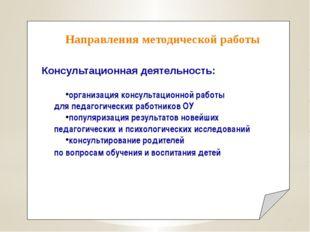 Консультационная деятельность: организация консультационной работы для педаг