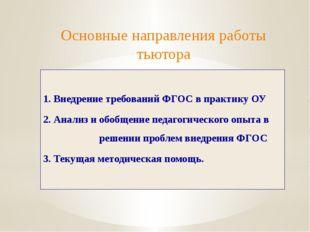 1. Внедрение требований ФГОС в практику ОУ 2. Анализ и обобщение педагогичес