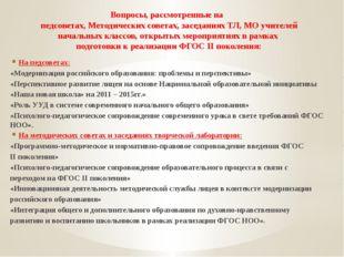Вопросы, рассмотренные на педсоветах, Методических советах, заседаниях ТЛ, МО