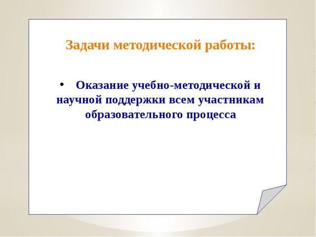 задачи Методической службы Оказание учебно-методической и научной поддержки...