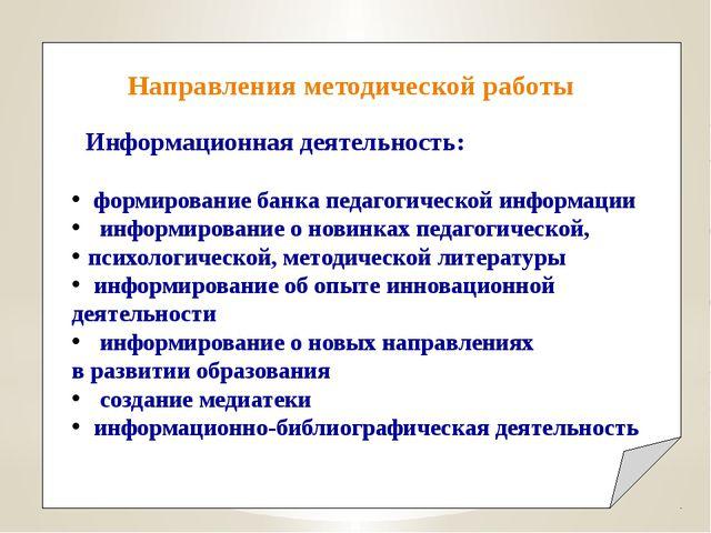 Информационная деятельность:  формирование банка педагогической информаци...