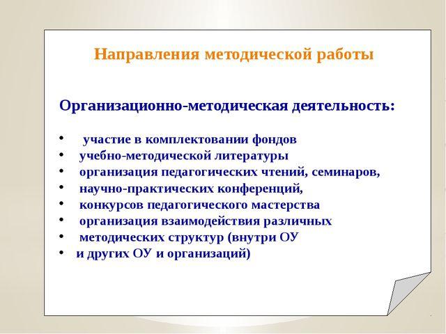 Организационно-методическая деятельность:   участие в комплектова...