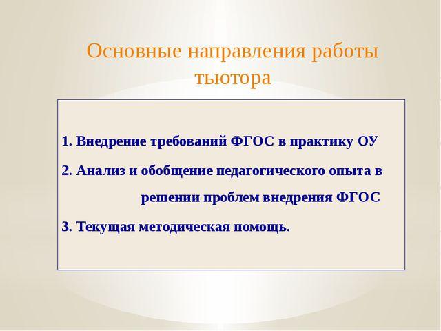 1. Внедрение требований ФГОС в практику ОУ 2. Анализ и обобщение педагогичес...