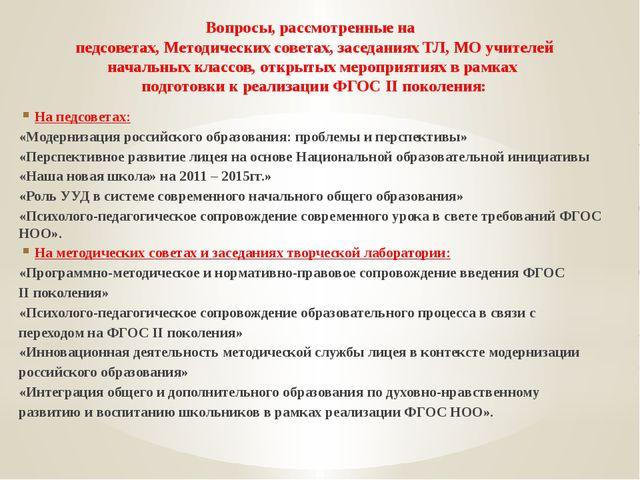 Вопросы, рассмотренные на педсоветах, Методических советах, заседаниях ТЛ, МО...