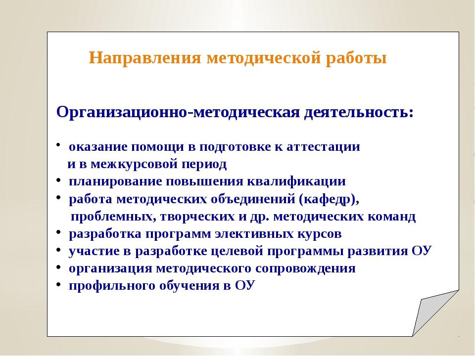 Организационно-методическая деятельность:  оказание помощи в подго...
