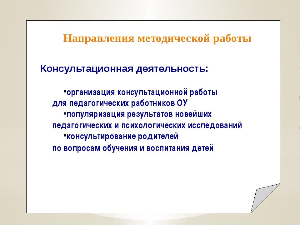 Консультационная деятельность: организация консультационной работы для педаг...