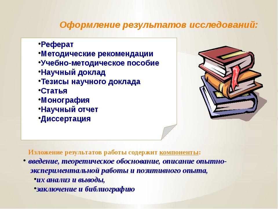 Оформление результатов исследований: Реферат Методические рекомендации Учебно...