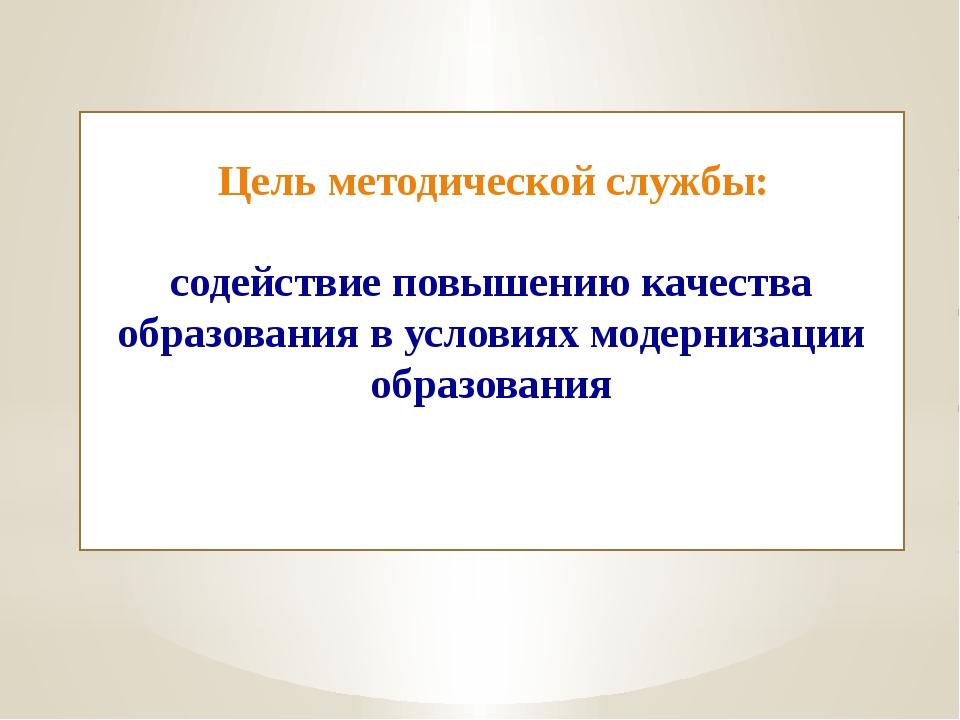 Цель методической службы: содействие повышению качества образования в услови...