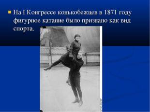 На I Конгрессе конькобежцев в 1871 году фигурное катание было признано как ви