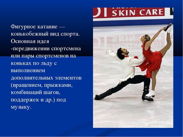 Фигурное катание — конькобежный вид спорта. Основная идея -передвижении спорт...