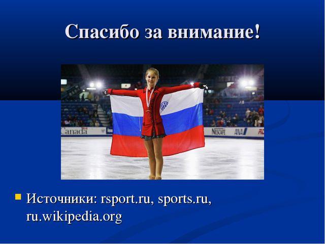 Спасибо за внимание! Источники: rsport.ru, sports.ru, ru.wikipedia.org