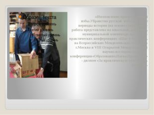 «Изготовление проекта русской избы.Убранство русской избы в разные периоды и