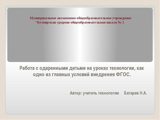 """Муниципальное автономное общеобразовательное учреждение """"Белоярская средняя о..."""