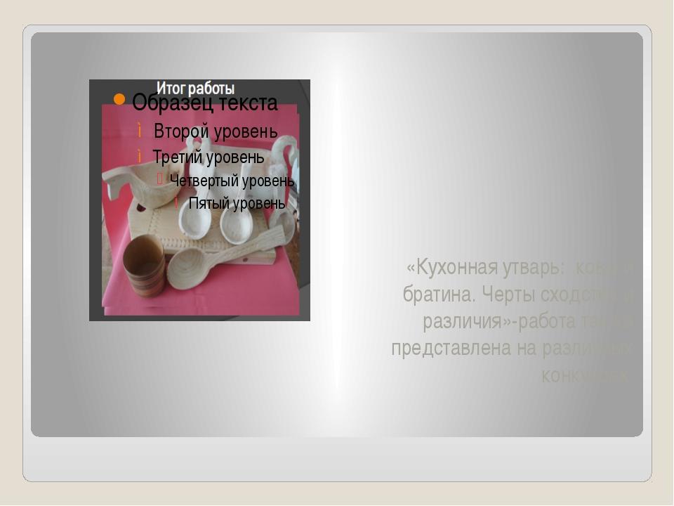 «Кухонная утварь: ковш и братина. Черты сходства и различия»-работа также пр...