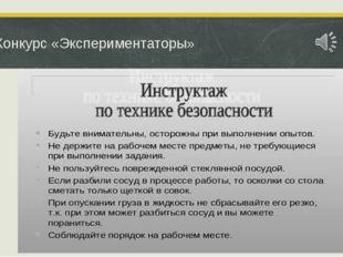 Конкурс «Экспериментаторы» ВРЕМЯ… СТОП