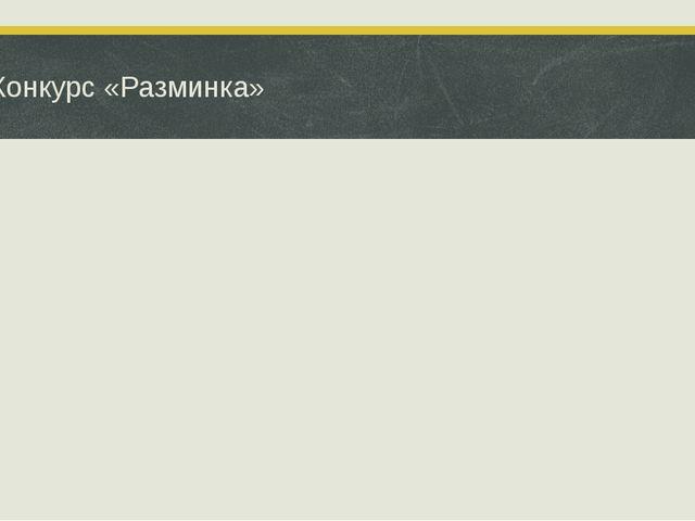 Конкурс «Разминка» СТАРТ