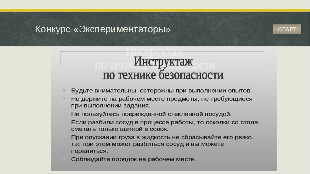 Конкурс «Экспериментаторы» СТАРТ