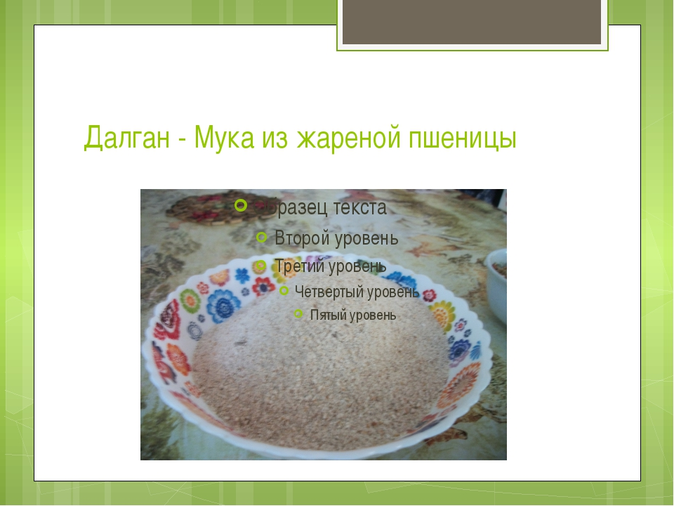 Далган - Мука из жареной пшеницы