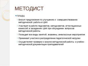 МЕТОДИСТ ПРАВА Вносит предложения по улучшению и совершенствованию методическ