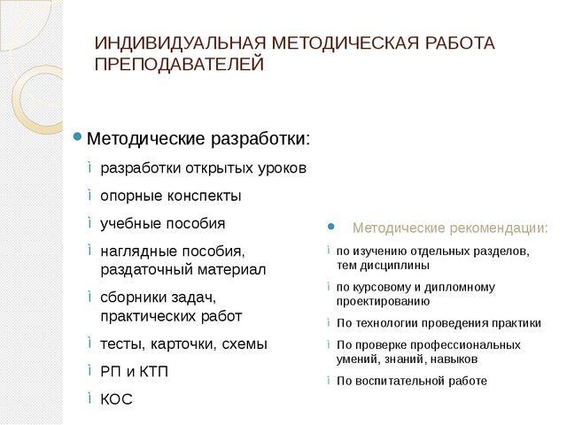ИНДИВИДУАЛЬНАЯ МЕТОДИЧЕСКАЯ РАБОТА ПРЕПОДАВАТЕЛЕЙ Методические разработки: ра...