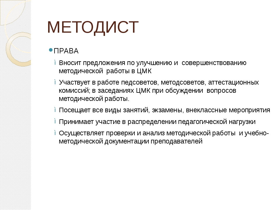 МЕТОДИСТ ПРАВА Вносит предложения по улучшению и совершенствованию методическ...