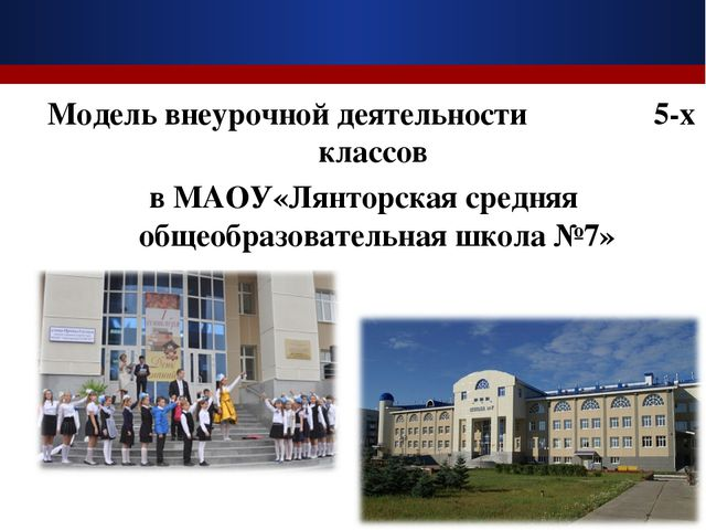 Модель внеурочной деятельности 5-х классов в МАОУ«Лянторская средняя общеобр...